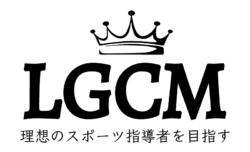 |LGCM:理想のスポーツ指導者を目指す学び
