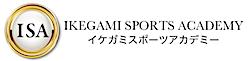 イケガミスポーツアカデミー