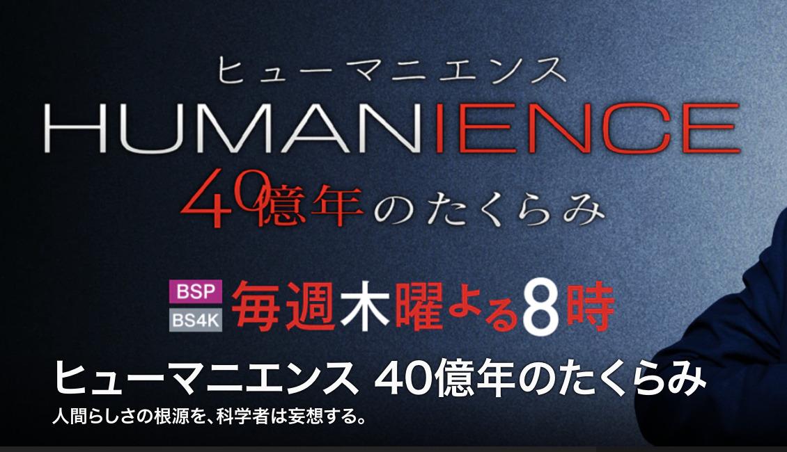 """NHKのスゴイ番組、ヒューマニエンス!""""指"""" ヒトとサルの分岐点"""